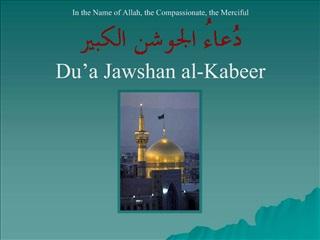 Du a Jawshan al-Kabeer