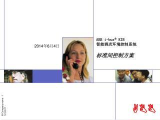 ABB i-bus  EIB