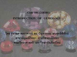 Gem  101 218101