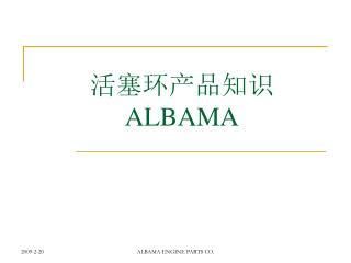 ALBAMA ENGINE PARTS CO.