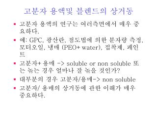 .  : GPC, ,    , ,  PEOwater, ,   - soluble or non soluble