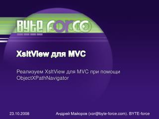 XsltView  MVC