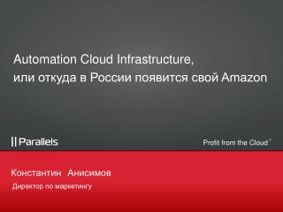 Automation Cloud Infrastructure,        Amazon