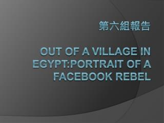 Out of a Village in Egypt:Portrait of a Facebook Rebel
