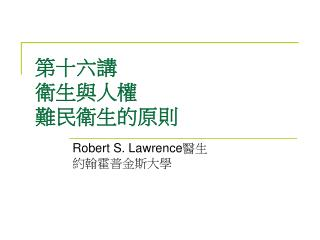 Robert S. Lawrence