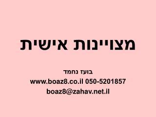 050-5201857 boaz8.co.il boaz8zahav.il