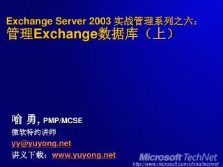 Exchange Server 2003 :