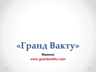Мьянма Новости - Запуск бизнеса в Мьянме