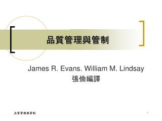 James R. Evans. William M. Lindsay