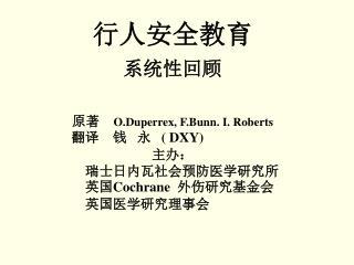 O.Duperrex, F.Bunn. I. Roberts              DXY :          Cochrane