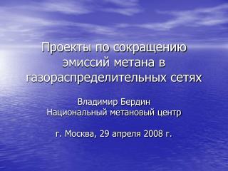 . , 29  2008 .