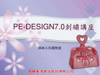 PE-DESIGN7.0