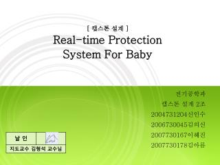[   ] Real-time Protection System For Baby