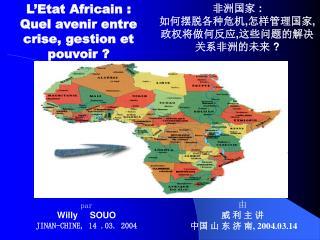 L Etat Africain :  Quel avenir entre crise, gestion et  pouvoir