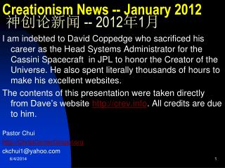 Creationism News -- January 2012 神创论新闻  -- 2012 年 1 月