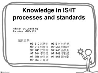Knowledge in IS/IT  processes and standards
