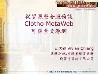???????? Clotho MetaWeb ??????