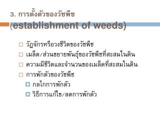 3. ???????????????????  ( establishment of weeds)