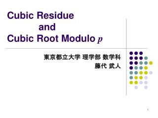 Cubic Residue		 		and Cubic Root Modulo  p
