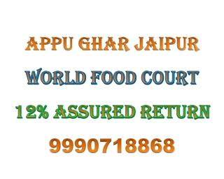 APPU GHAR JAIPUR FOOD COURT INVESTMENT, 9990718868