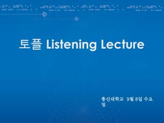 ??  Listening Lecture