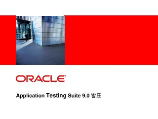 Application  Testing  Suite 9.0  발표