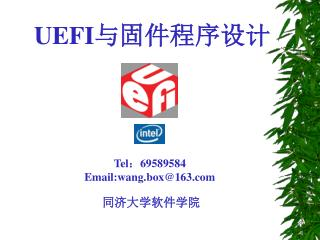 UEFI 与固件程序设计