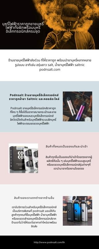 บุหรี่ไฟฟ้าราคาถูก ขายทั้งบุหรี่ไฟฟ้า pod พร้อมนำยาบุหรี่ไฟฟ้าครบวงจร ต้อง podnsalt.com