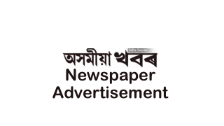 Asomiya Khabar Newspaper Advertisement
