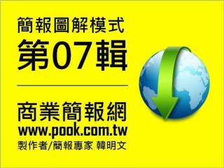 簡報專家_韓明文講師製作_PPT圖解模式第07輯/共18輯