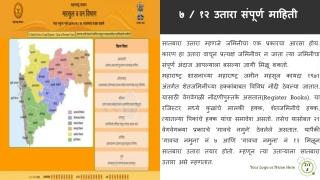 7-12 Utara - How to download seven twelve extract information in marathi - Maharashtra Today
