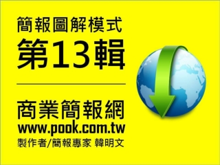 簡報專家_韓明文講師製作_PPT圖解模式第13輯/共18輯