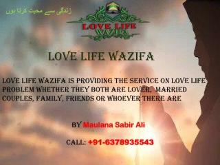Love life wazifa