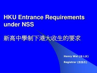 HKU Entrance Requirements under NSS 新高中學制下港大收生的要求