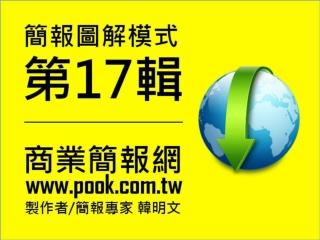 簡報專家_韓明文講師製作_PPT圖解模式第17輯/共18輯