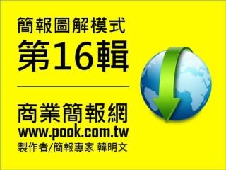 簡報專家_韓明文講師製作_PPT圖解模式第16輯/共18輯