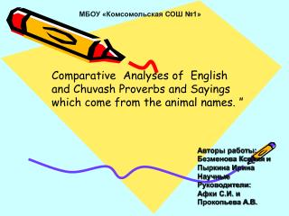Comparative  Analyses of  English and Chuvash Proverbs and Sayings which come from the animal names.