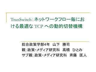 TranSwitch ??????????????????  TCP  ????????