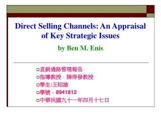 Direct Selling Channels: An Appraisal of Key Strategic Issues by Ben M. Enis
