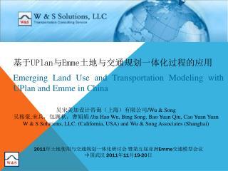 基于 UPlan 与 Emme 土地与交通规划一体化过程的应用 Emerging Land Use and Transportation Modeling with UPlan and Emme in China