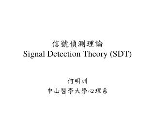 信號偵測理論 Signal Detection Theory (SDT)