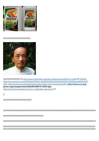 コラムSalonから 農薬をめぐるバイアス記事の好例 (グリホサート)