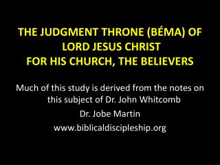THE JUDGMENT THRONE (BÉMA) OF  LORD JESUS CHRIST  FOR HIS CHURCH, THE BELIEVERS