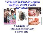 beid.ddc.moph.go.th  8  2552