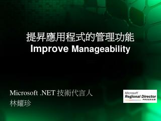 ??????????? Improve  Manageability