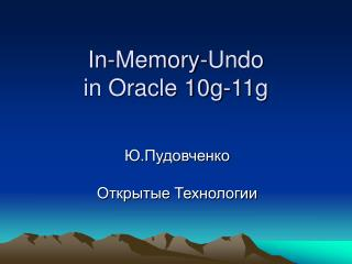 In-Memory-Undo  in Oracle 10g-11g