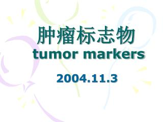 ????? tumor markers