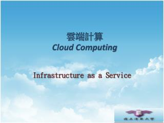 ???? Cloud Computing