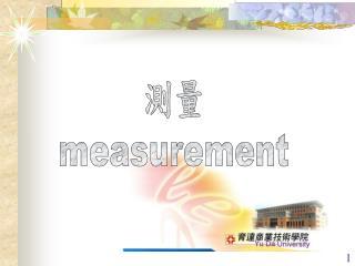 測量 measurement