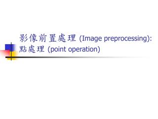 ?????? (Image preprocessing): ??? (point operation)